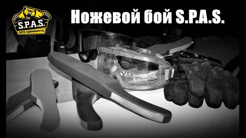 Ножевой бой S P A S технико тактическая подготвока