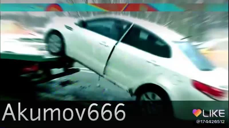 Akumov666|Даже от эвакуатора сьебаться можна