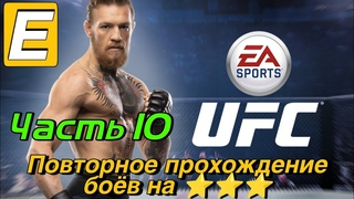 Прохождение EA Sports UFC Mobile - Повторное прохождение боёв [Часть 10]