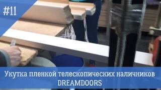 11. Производство дверного телескопического наличника, укутка наличника пленкой пвх.