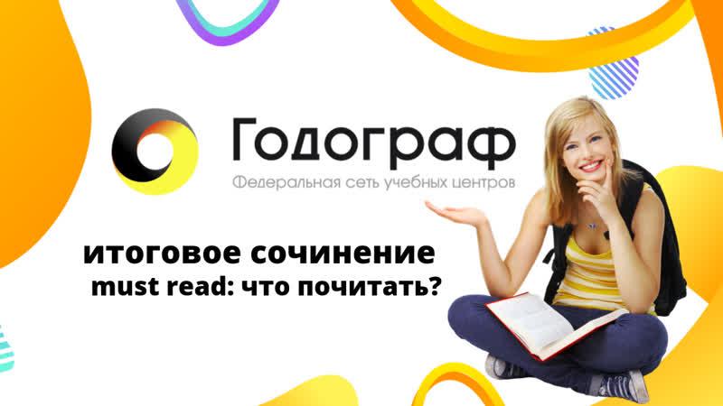Что почитать перед итоговым сочинением?