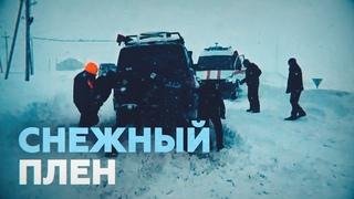 На Северном Кавказе сотрудники МЧС вызволяют автомобилистов из снежных заносов — видео