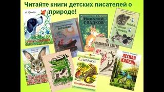 Виртуальная выставка «Книги для детей о природе и животных»