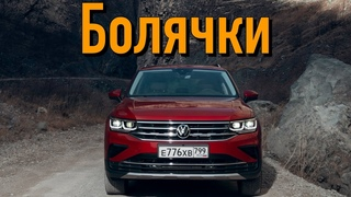 Volkswagen Tiguan II проблемы | Надежность Фольксваген Тигуан 2 с пробегом