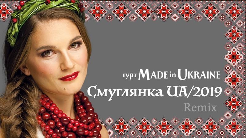 Гурт Made in Ukraine - Смуглянка UA ★ [OFFICIAL VIDEO] Смуглянка українською мовою ★ Remix ★ Клен ★