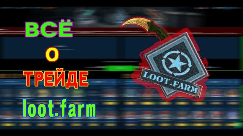 Loot.farm-ВСЁ О ТРЕЙДЕ...