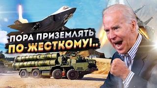 США уничтожили два дивизиона российских С-400 «Триумф»