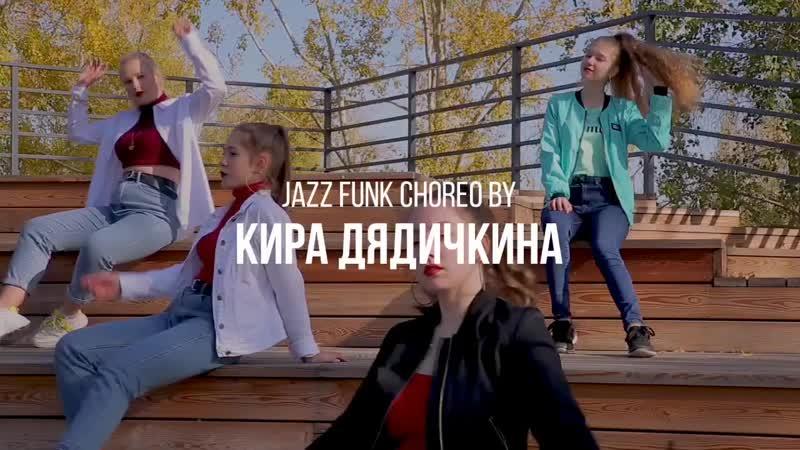 JAZZ FUNK choreo by Кира Дядичкина.mp4
