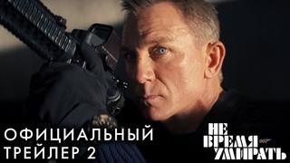НЕ ВРЕМЯ УМИРАТЬ | Трейлер 2 | в кино с 19 ноября