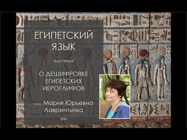 Древнеегипетский язык. Тема первая. Лекция Марии Лаврентьевой