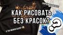 роспись футболки БЕЗ КРАСКИ 😱 Причём тут Pebeo? Чем занять себя на карантине