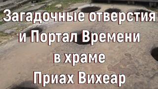 Загадочные отверстия и Портал Времени в храме Приах Вихеар [№ .]