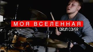 Pasha Medved - Моя Вселенная [Drum Rock Cover] : LITESOUND