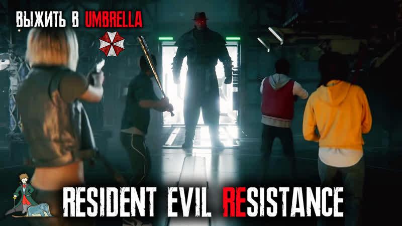 Resident Evil Resistance Выжить в Umbrella Corp