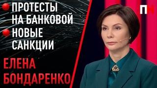 """Чудес не бывает... Государство уничтожают! Елена Бондаренко в ток-шоу """"19"""" на """"Першому Незалежному"""""""