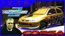 NFS Underground 2. 4 Vauxhall Corsa 1.8. Звук у тачки просто бомба.