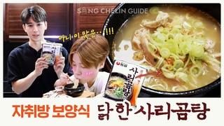 [SUB] 자취방 보양식 닭한사리곰탕 !! feat.진환 | Easy to make Sari Gomtang Chicken Noodles Recipe!!