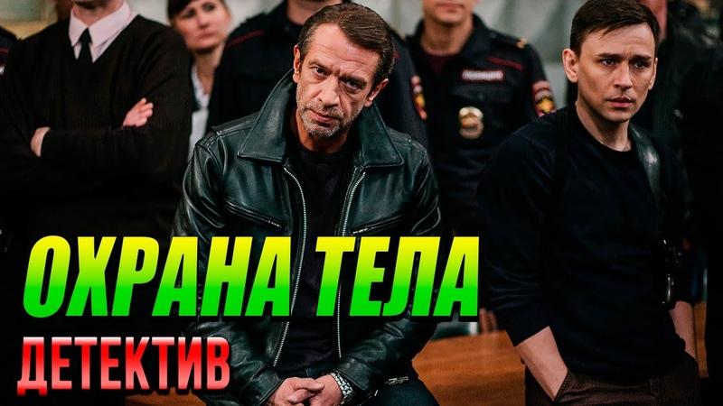 Жесткий фильм про суровые банды и покушения ОХРАНА ТЕЛА Русские детективы новинки 2020