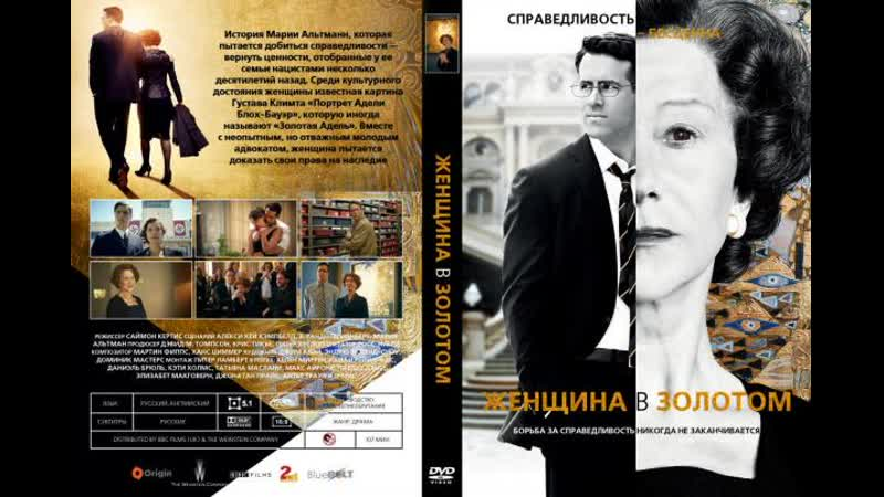 Женщина в золотом - Русский Трейлер (2015)