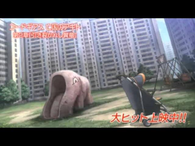 Code Geass: Boukoku no Akito - OVA 2 trailer 3 (7 minutes) / Код Гиас: Отступник Акито [2 из 4] - полный трейлер (7 минут из разных сцен)