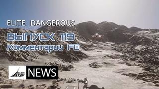 Elite: Dangerous - Новости от GIF - Выпуск 119 - Комментарии разработчиков со стрима