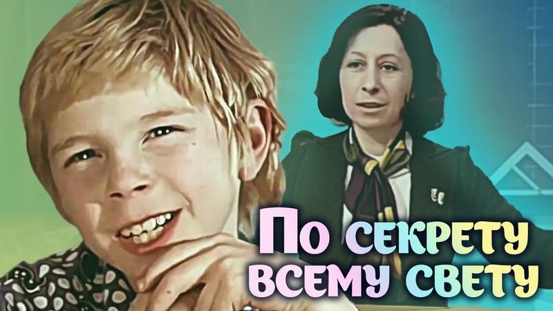 По секрету всему свету 1 серия 1976 @СМОТРИМ Золотая коллекция русского кино