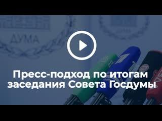 . Пресс-подход по итогам заседания Совета Госдумы. Прямая трансляция