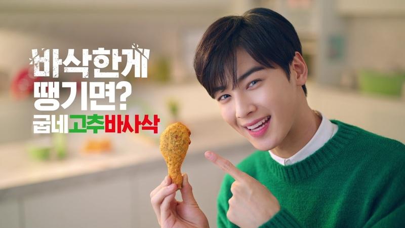 COMMERCIAL 18 12 2018 EUNWOO ASTRO @ Park Boyoung Goobne Chicken