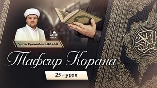 "Тафсир Корана | 25 урок: Сура ""Аль-Бакара"": 37 аят | Устаз Еркинбек Шокай"
