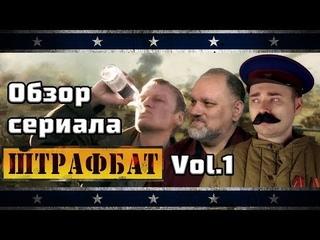 Мятежник Джек и Борис Юлин разбирают сериал Штрафбат. Часть 1. [Клюква на вынос]
