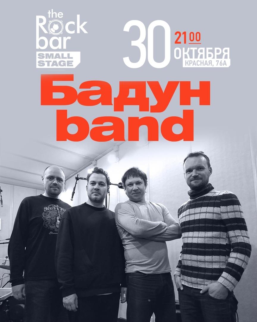 Афиша Краснодар 30 октября, 21:00 / БАДУН BAND / Rock Bar Small