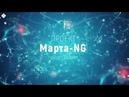 Акуна Матата Отмена проблемных обстоятельств и состояний в технике BSFF Проект Марта NG