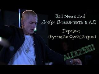 Bad Meets Evil - Welcome 2 Hell (Добро пожаловать в ад)  (Русские субтитры / перевод / rus sub)