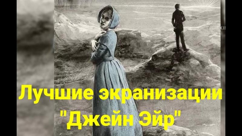 ТОР 5 экранизаций Джейн Эйр