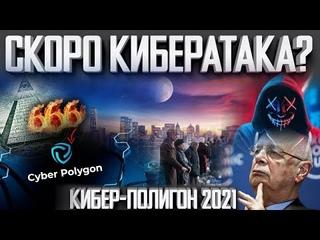 Отъ Event 201 къ Cyberopolygon