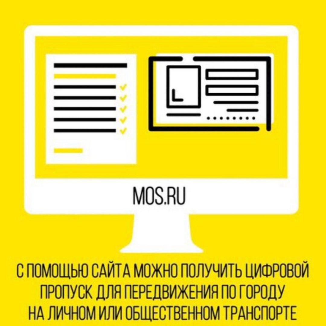 Жители столицы выпишут цифровые пропуска на сайте mos.ru