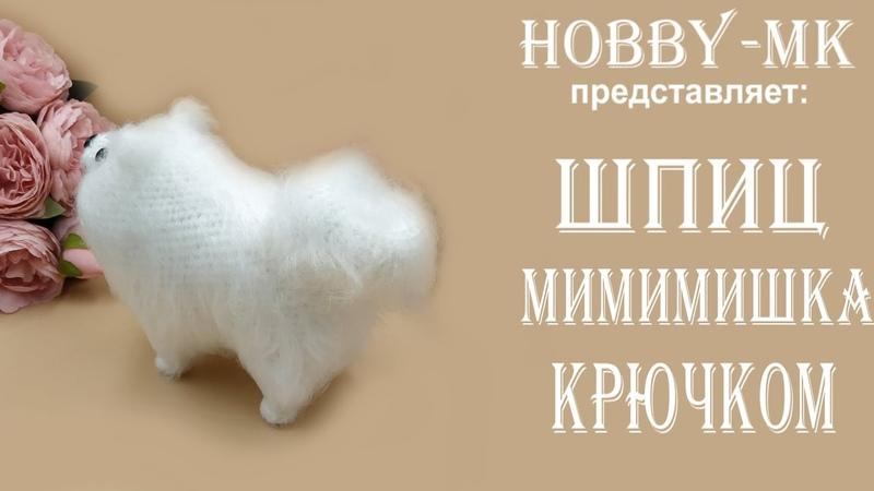 Собака крючком Шпиц Мимимишка ч 2 авторский МК Светланы Кононенко