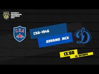 LIVE! Париматч МХЛ СКА-1946 - МХК Динамо МСК (  13:00)