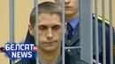 Якую цану плацяць беларусы за кару смерці? | Какую цену платят белорусы за смертную казнь?