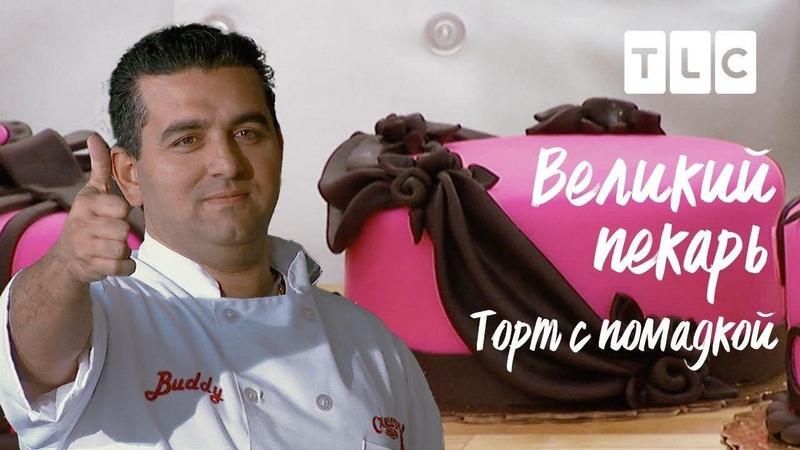 Торт с помадкой Великий пекарь TLC