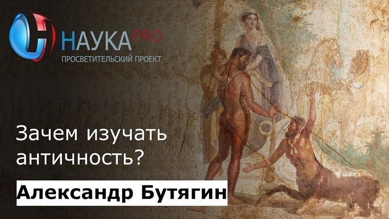 Александр Бутягин Зачем изучать античность