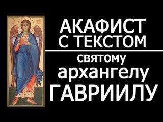 Акафист и молитва архангелу Гавриилу