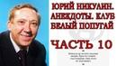 ЮРИЙ НИКУЛИН, АНЕКДОТЫ, КЛУБ БЕЛЫЙ ПОПУГАЙ ЧАСТЬ 10