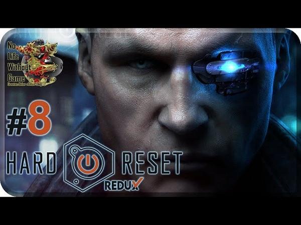 Hard Reset Redux 8 Дробилка Прохождение на русскомБез комментариев