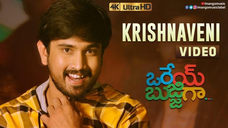 Orey Bujjiga Movie Krishnaveni Video Song 4K Raj Tarun Malvika Rahul Sipligunj Anup Rubens