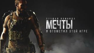 Call of Duty: Mobile Команда мечты! Я отомстил этой игре! Режим Королевская Битва! MEW game channel