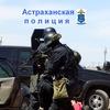 Астраханская полиция