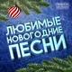 Светлана Владимирская - Ночь на Рождество