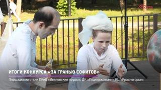 КРТВ. Итоги конкурса «За гранью софитов»