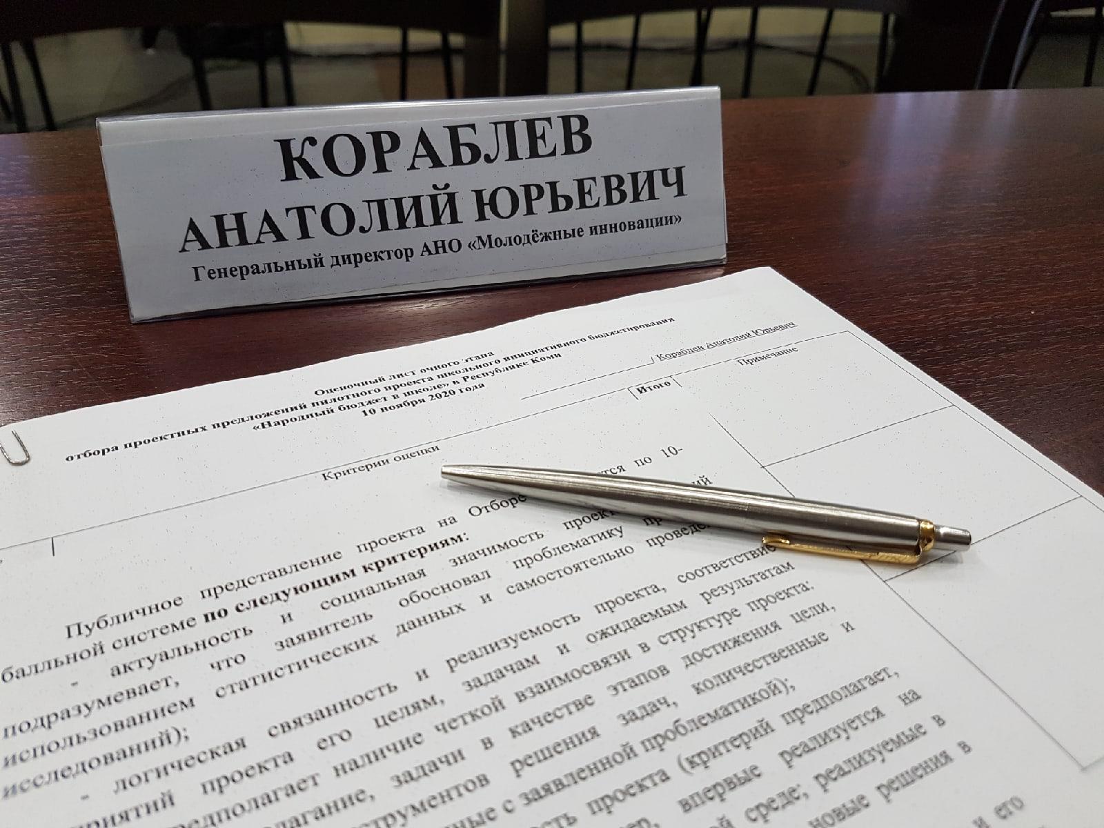 Народный бюджет в школе завершается в Коми